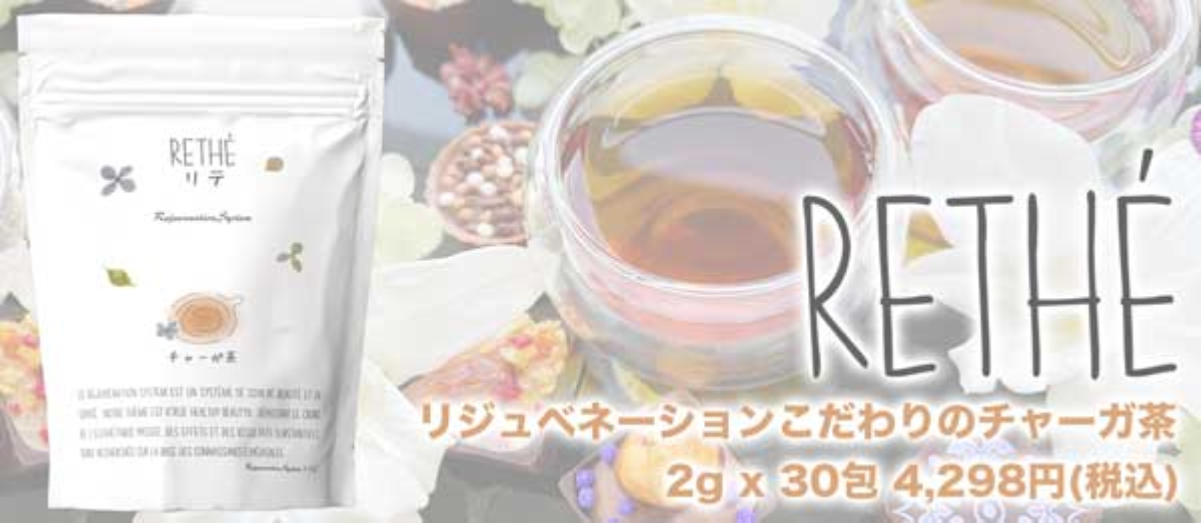 RETHÉ product