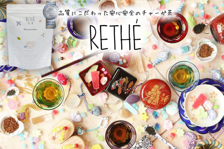 RETHE